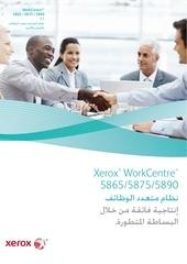wc5865 75 90 brochure ar 1