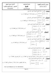 Fichier PDF continute