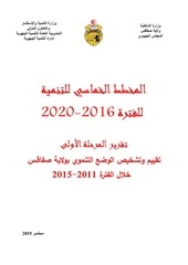 rapport plan phase 1 sfax 30 sep 2015