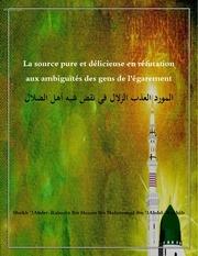 tawhid la source pure et delicieuse