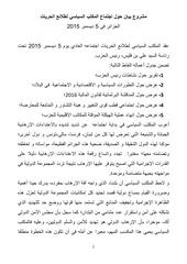 Fichier PDF 05122015