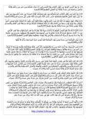 Roqyamauvaisoeilhabachy.pdf - page 2/14