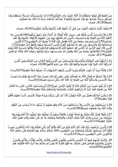 Roqyamauvaisoeilhabachy.pdf - page 3/14