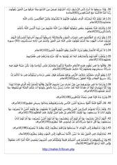 Roqyamauvaisoeilhabachy.pdf - page 4/14