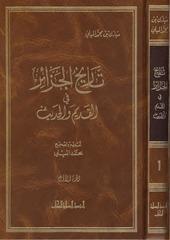 Fichier PDF tarikh jazair 01 text