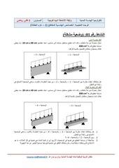 Fichier PDF 02 moment d inertie