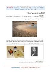 Fichier PDF 03 limites d atterberg