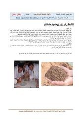 Fichier PDF 05 equivalent de sable