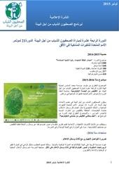 Fichier PDF 2015