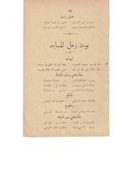 malouf tunisien 2 1936 1945