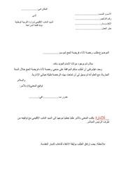 fichier pdf sans nom 13