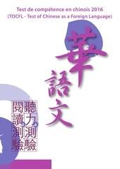 Fichier PDF test de competence en chinois