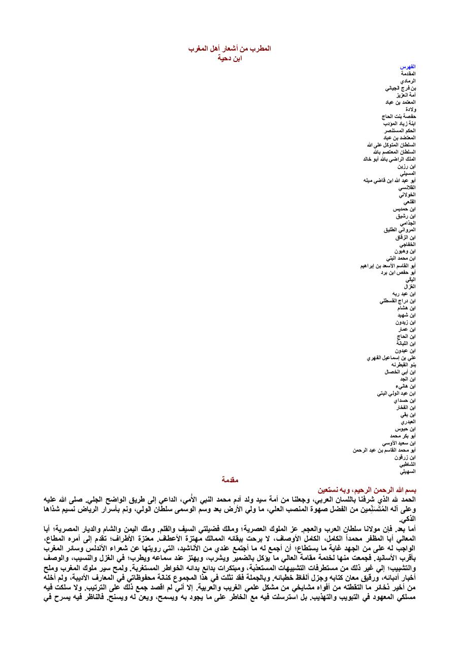 Aperçu du document المطرب - ابن دحية.pdf - page 1/49