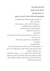 fichier pdf sans nom 19
