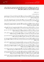 decret gouvernemental n 2016 1 du 5 janvier 2016 ar