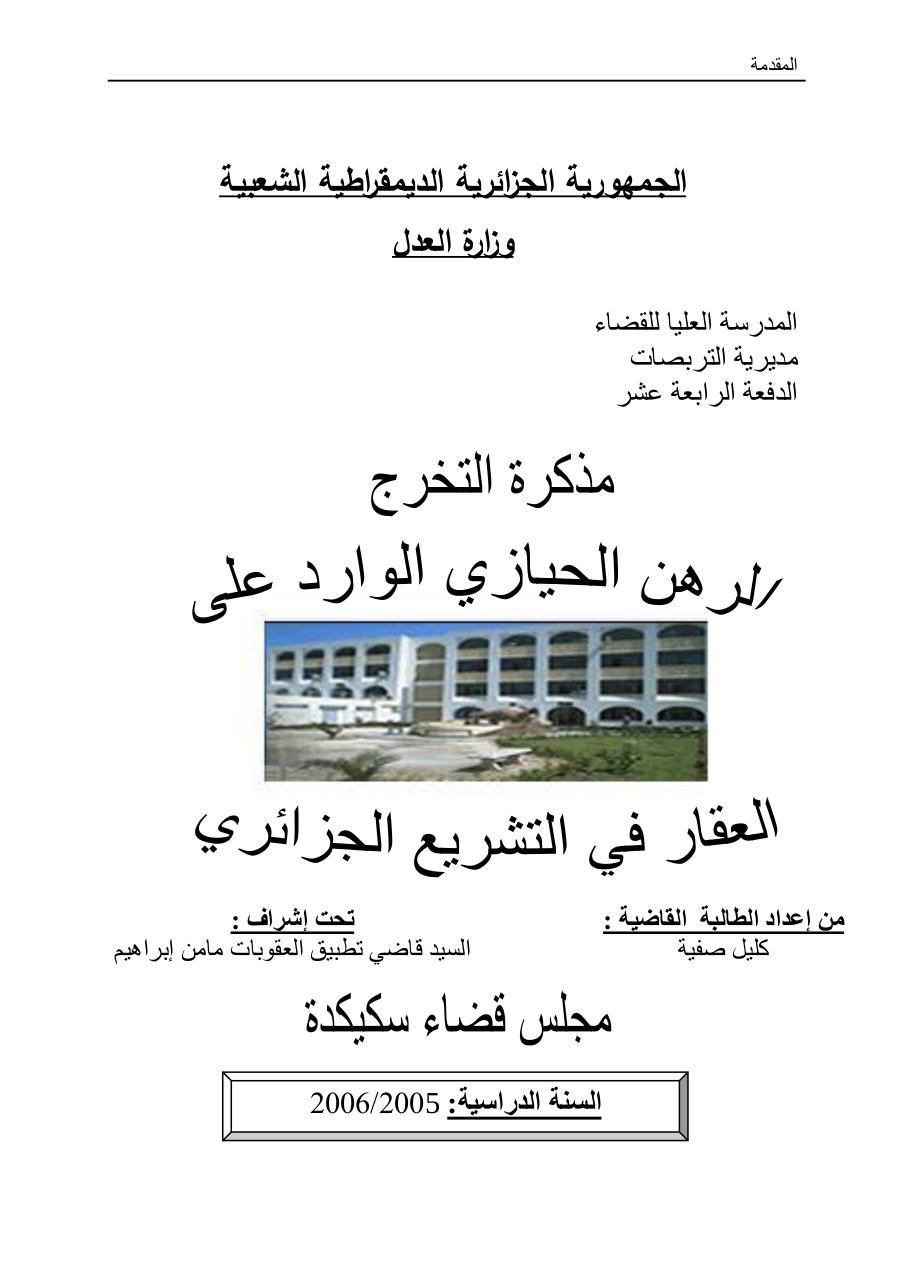كتاب المسؤولية التقصيرية pdf