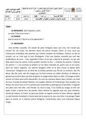 examen regional rattrapage laayoune 2014