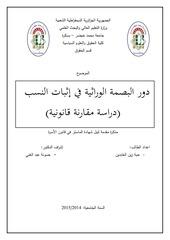 Fichier PDF fichier sans nom 2