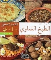 kouzinadz blogspot com cuisine facile plats chaoui 30 recettes