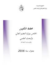 doc form 2016 1 1