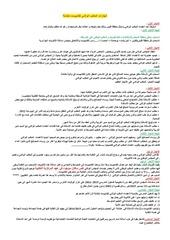 Fichier PDF derapage cnapest 40