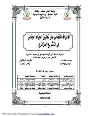 alichraf lkadai