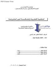 Fichier PDF almilkiya lfikriya