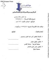 Fichier PDF atar arrojoae