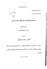 Fichier PDF infsakh lakd fi lfikh