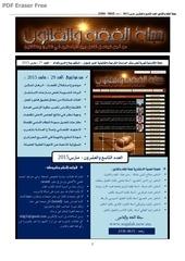 majalah numero29