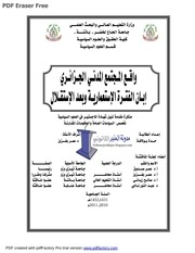 Fichier PDF wakie lmojtamae lmadani
