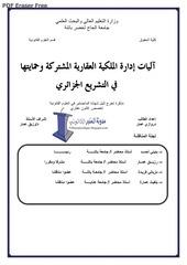 Fichier PDF aliyat idarat almilkiya