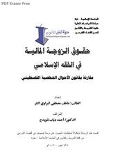 Fichier PDF hokok azzawja lmaliya