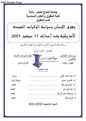 Fichier PDF hokok linsan wa siyasat usa
