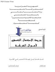 Fichier PDF jarimat listimal attasofi
