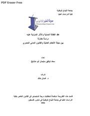 Fichier PDF akd lkafala lmadaniya