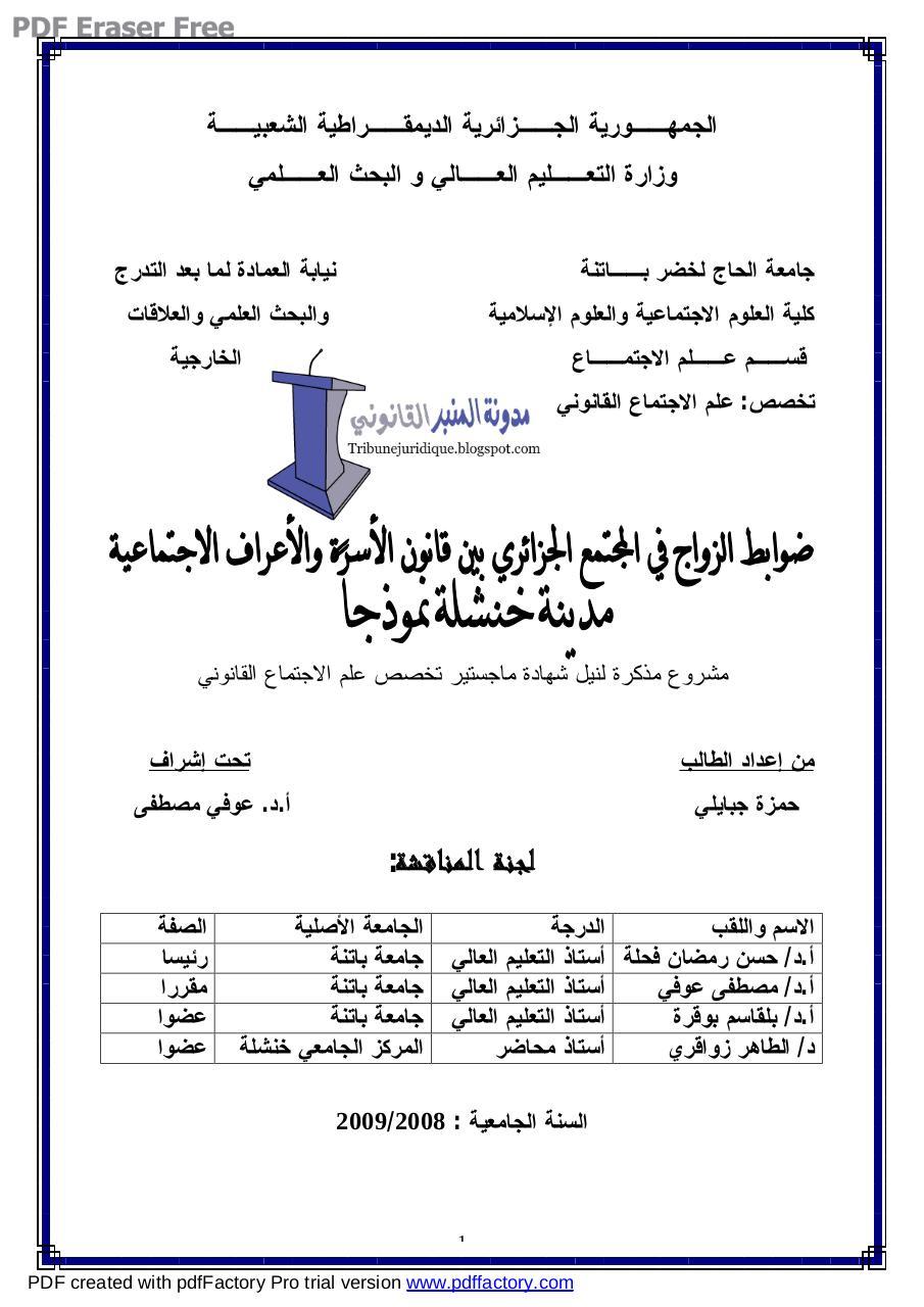 نموذج عقد زواج عرفي مصري Pdf نموذج عقد زواج مسيار Pdf 2020 02 03