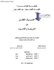 Fichier PDF hokok attifl bayna chari3a