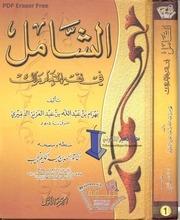 Fichier PDF achamil fi fikh limam malik 1