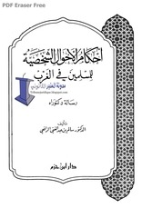 Fichier PDF ahkam la7wal chakhsiya