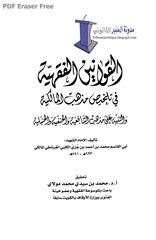 Fichier PDF alkawanin alfikhiya fi talkhis