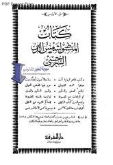 Fichier PDF almabsot 1