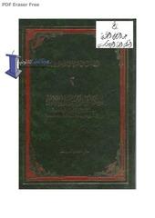 Fichier PDF almilkiya fi chariaa lislamiya