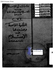 Fichier PDF almilkiya lkhassa