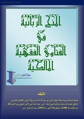 Fichier PDF alminah arrabaniya