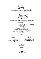Fichier PDF amoknie wacharh lkabir wa linsafn 3