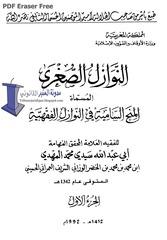 Fichier PDF annawazil sora lminah 1