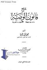 Fichier PDF charh kanon lwasiyya