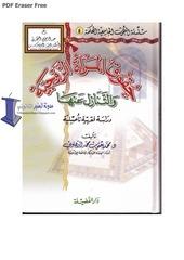 Fichier PDF hokok lmraa zawjiya
