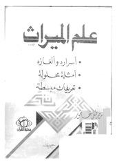 Fichier PDF ilm lmirat asraroho wa alrazoh